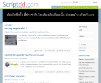 สคริปต์ดีดี - scriptdd.com