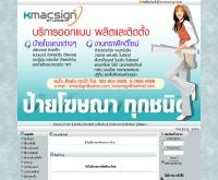 เคแมคไซน์ - siambig.com/shop/index.php?shop=kmacsign