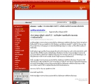 ประกาศคณะปฏิรูปการปกครองฯ ฉบับที่ 22 - news.sanook.com/politic/politic_22005.php