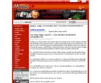 ประกาศคณะปฏิรูปการปกครงฯ ฉบับที่ 21  - news.sanook.com/politic/politic_21998.php