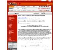 ประกาศคณะปฏิรูปการปกครองฯ ฉบับที่ 20  - news.sanook.com/politic/politic_21782.php