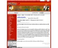 ประกาศคณะปฏิรูปการปกครองฯ ฉบับที่ 17 - news.sanook.com/politic/politic_21757.php