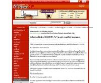 คำสั่งคณะปฏิรูปฯ ที่ 13/2549  - news.sanook.com/politic/politic_21929.php