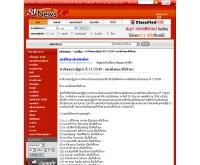 คำสั่งคณะปฏิรูปฯ ที่ 17/2549  - news.sanook.com/politic/politic_22396.php