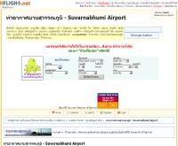 ท่าอากาศยานสุวรรณภูมิ : HFight - hflight.net/forum/b-suvarnabhumi/