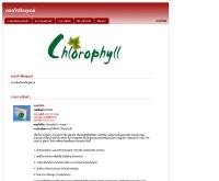 คลอโรฟิลทูเดย์ - tarad.com/chlorophylltoday