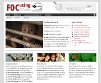 ชมรมโฟกัสซิ่งคลับ - focusingclub.net