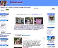 โรงเรียนบ้านดอยคำ - doikhamschool.net