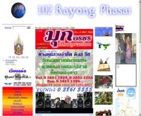 102 ระยองฟ้าใส  - phasai.com