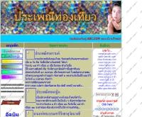 ประเพณีไทย - geocities.com/thanapatmas