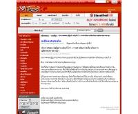 ประกาศคณะปฏิรูปการปกครองฯ ฉบับที่ 24 - news.sanook.com/politic/politic_22903.php