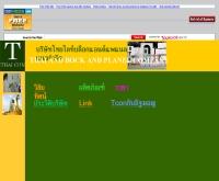 บริษัท ไทยไลท์บล็อกแอนด์แพเนล จำกัด - thai-con.i8.com