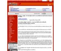 ประกาศคณะปฏิรูปการปกครองฯ ฉบับที่ 32  - news.sanook.com/politic/politic_22902.php