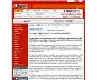 ประกาศคณะปฏิรูปการปกครองฯ ฉบับที่ 29 - news.sanook.com/politic/politic_22879.php