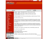 คำสั่งคณะปฏิรูปฯ ที่ 20/2549  - news.sanook.com/politic/politic_22928.php