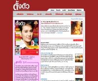 นิตยสารตั้งตัว - tangtuamag.com