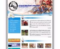 การแข่งขันเรือยาวประเพณี - 202.57.163.51/tatfestival/minisite/sep/index.html