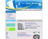 สถาบันพัฒนาทรัพยากรมนุษย์ มหาวิทยาลัยรามคำแหง - ihrd.ru.ac.th