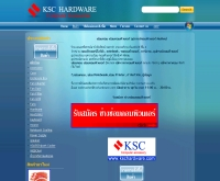 เคเอสซี ฮาร์ดแวร์ - kschardware.com