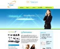 ภูเก็ตเทเลคอม - phukettelecom.com