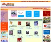 จตุจักรช็อป - jatujakshop.com