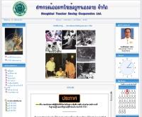 สหกรณ์ออมทรัพย์ครูหนองคาย - nktsc.org