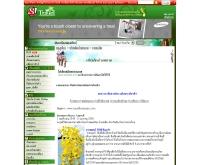 มหกรรมพืชสวนโลกเฉลิมพระเกียรติฯ 2006 - travel.sanook.com/trip/trip_08909.php