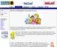 มาสคอท : งานมหกรรมพืชสวนโลก - thaizest.com/article.php?id=16
