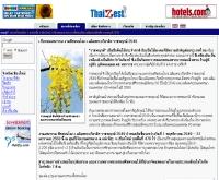 มหกรรมงานพืชสวนโลก เฉลิมพระเกียรติฯ ราชพฤกษ์ 2549 - thaizest.com/article.php?id=11