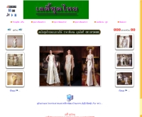 เลดี้ชุดไทย - ladychoodthai.com