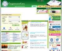 กังวานอีเว้นท์ - kungwanevent.com