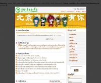 สถาบันขงจื๊อ มหาวิทยาลัยขอนแก่น - confucius.kku.ac.th