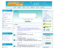 บริษัท ไทยบอสนิว เน็ตเวิร์ค จำกัด - skynetit.com