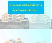 สำนักงานเทศบาลเมืองสุพรรณบุรี - suphancity.com