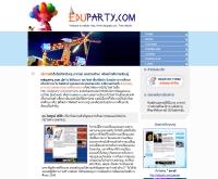 อีดูปาร์ตี้ - eduparty.com