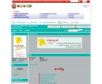 ราชพฤกษ์2549 - blog.sanook.com/default.aspx?alias=royalfloraexpo