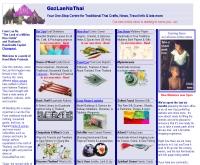 แกสซี่ลานนาไทย - gazlannathai.com