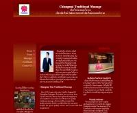 เชียงใหม่นวดแผนโบราณ  - chiangmaitraditionalmassage.com