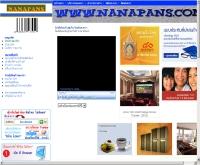 นานาภัณฑ์ - nanapans.com