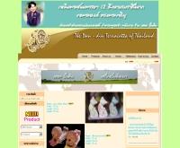 เดอะ ปั้นดิน - thepandin.com