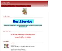 เบสเซอร์วิส - tarad.com/bestservice