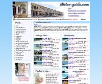 มิสเตอร์ไกด์ ดอดคอม - mister-guide.com