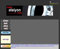 อะไหล่ยนต์ดอทคอม - alaiyon.com