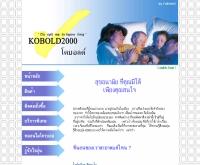 โคบอลด์2000 - kobold2000.com