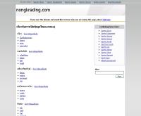 องค์การบริหารส่วนตำบลหนองกระดิ่ง - nongkrading.com