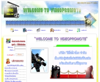บริษัท วีดีโอ โปรโมท จำกัด - videopromote.net