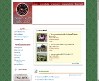 องค์การบริหารส่วนตำบลบ้านทับ - bantub.com