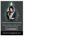 ส่วนบริการลูกค้าจังหวัดสิงห์บุรี บริษัท ทีโอที จำกัด (มหาชน) - totsingburi.net