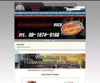 รถไฟจำลองในเมืองไทย - tmrr.awardspace.com
