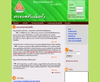โครงการครอบครัวเข้มแข็ง - thaifamilylearning.com